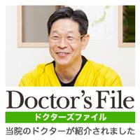 Doctor's Fileにて紹介されました