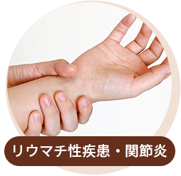 リウマチ性疾患・関節炎